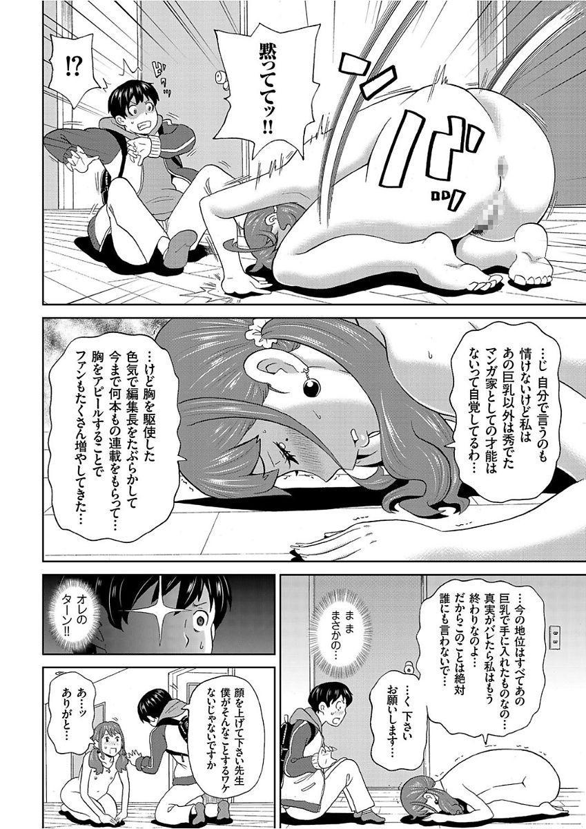 COMIC KURiBERON 2017-12 Vol. 62 51