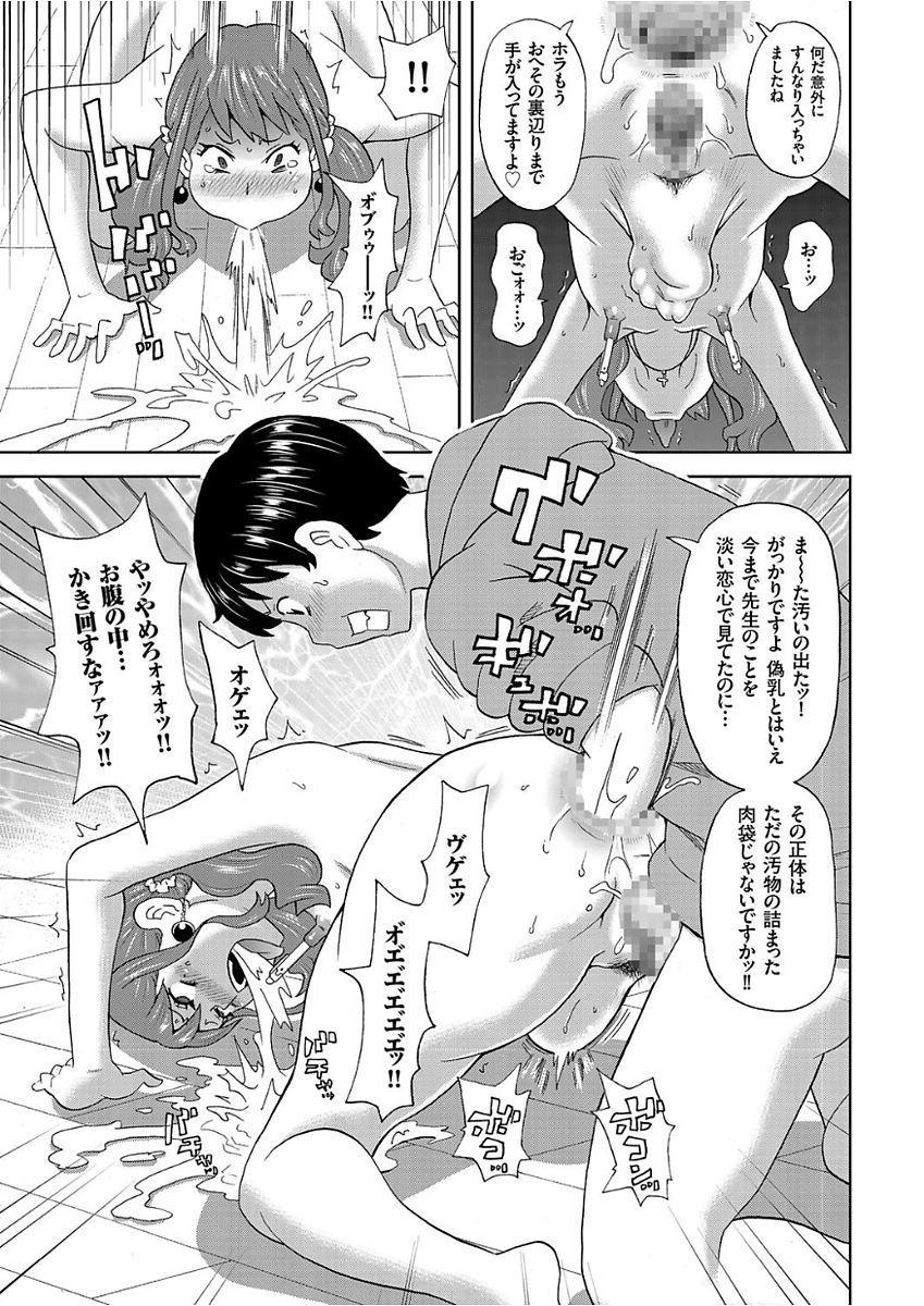 COMIC KURiBERON 2017-12 Vol. 62 62