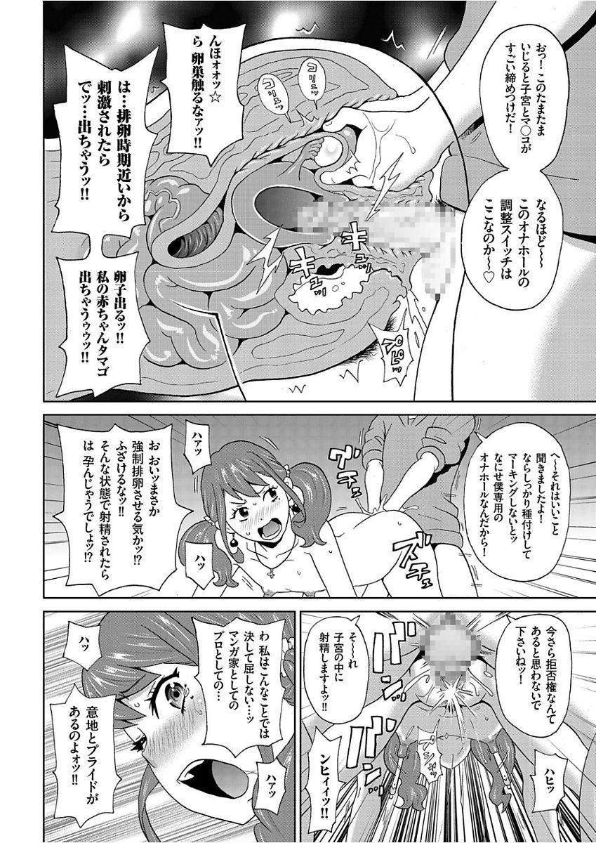 COMIC KURiBERON 2017-12 Vol. 62 65