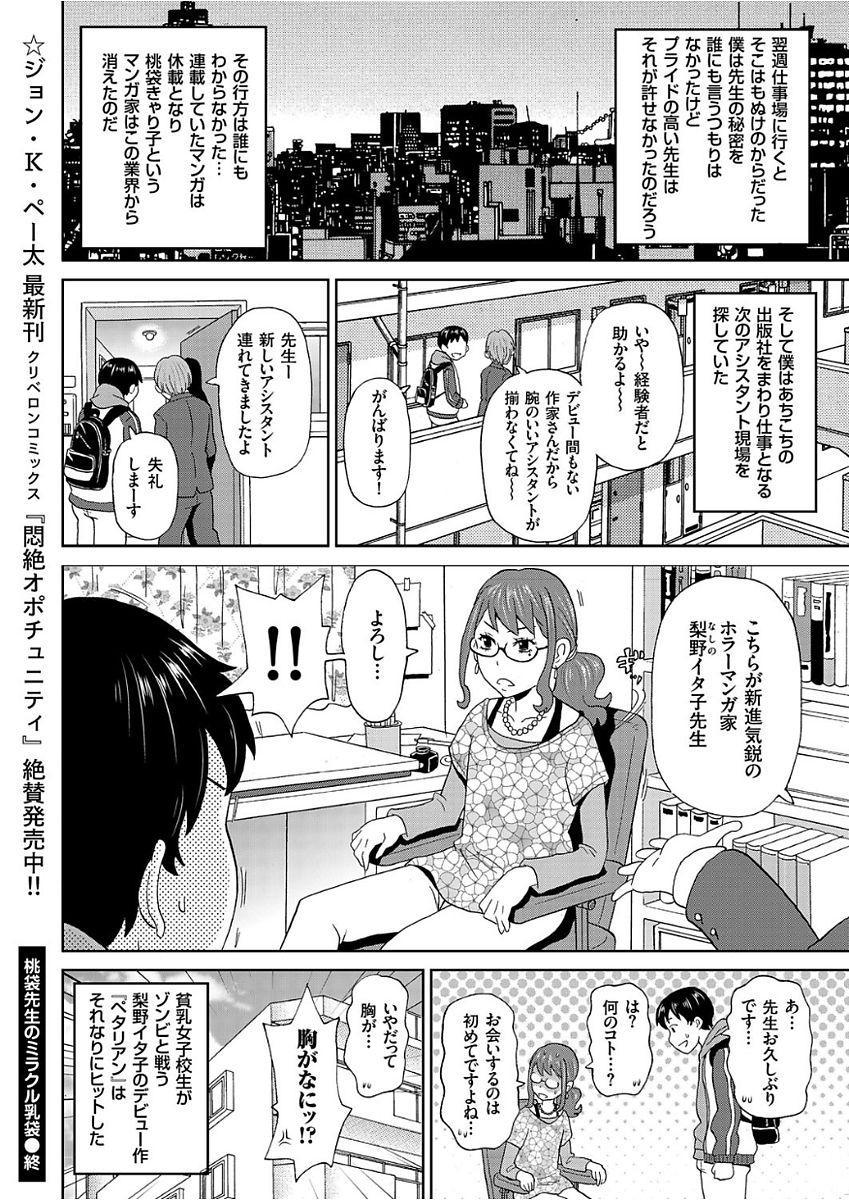 COMIC KURiBERON 2017-12 Vol. 62 67
