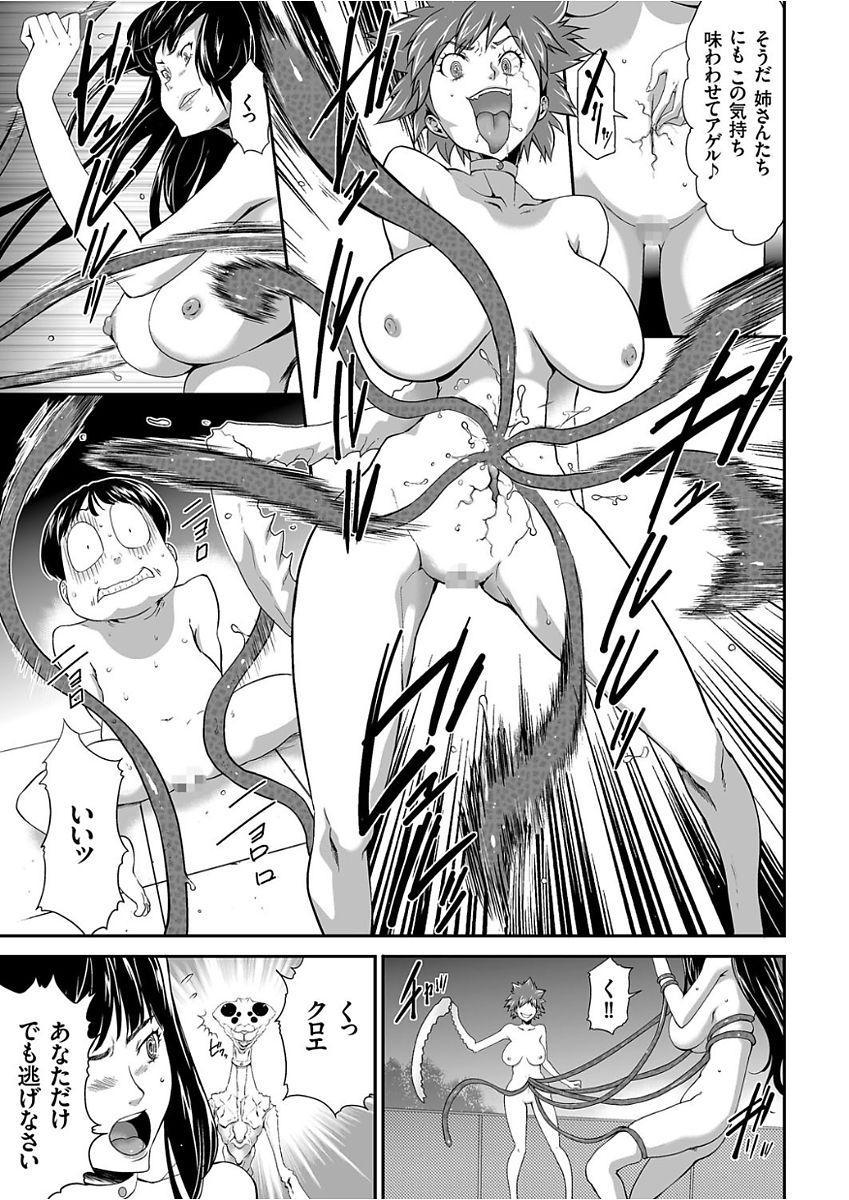COMIC KURiBERON 2017-12 Vol. 62 74