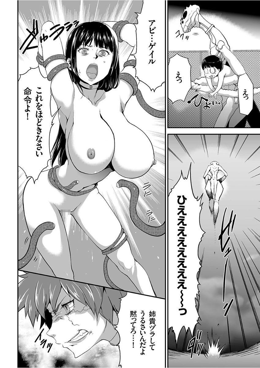 COMIC KURiBERON 2017-12 Vol. 62 75