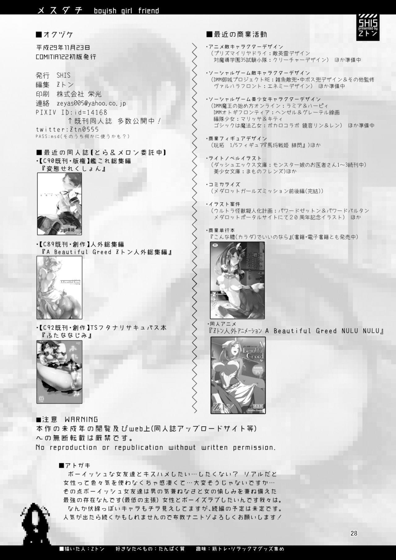 Mesudachi 28
