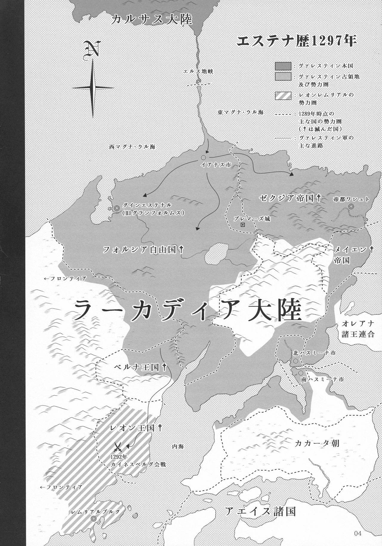 El toiu Shoujo no Monogatari X8 2