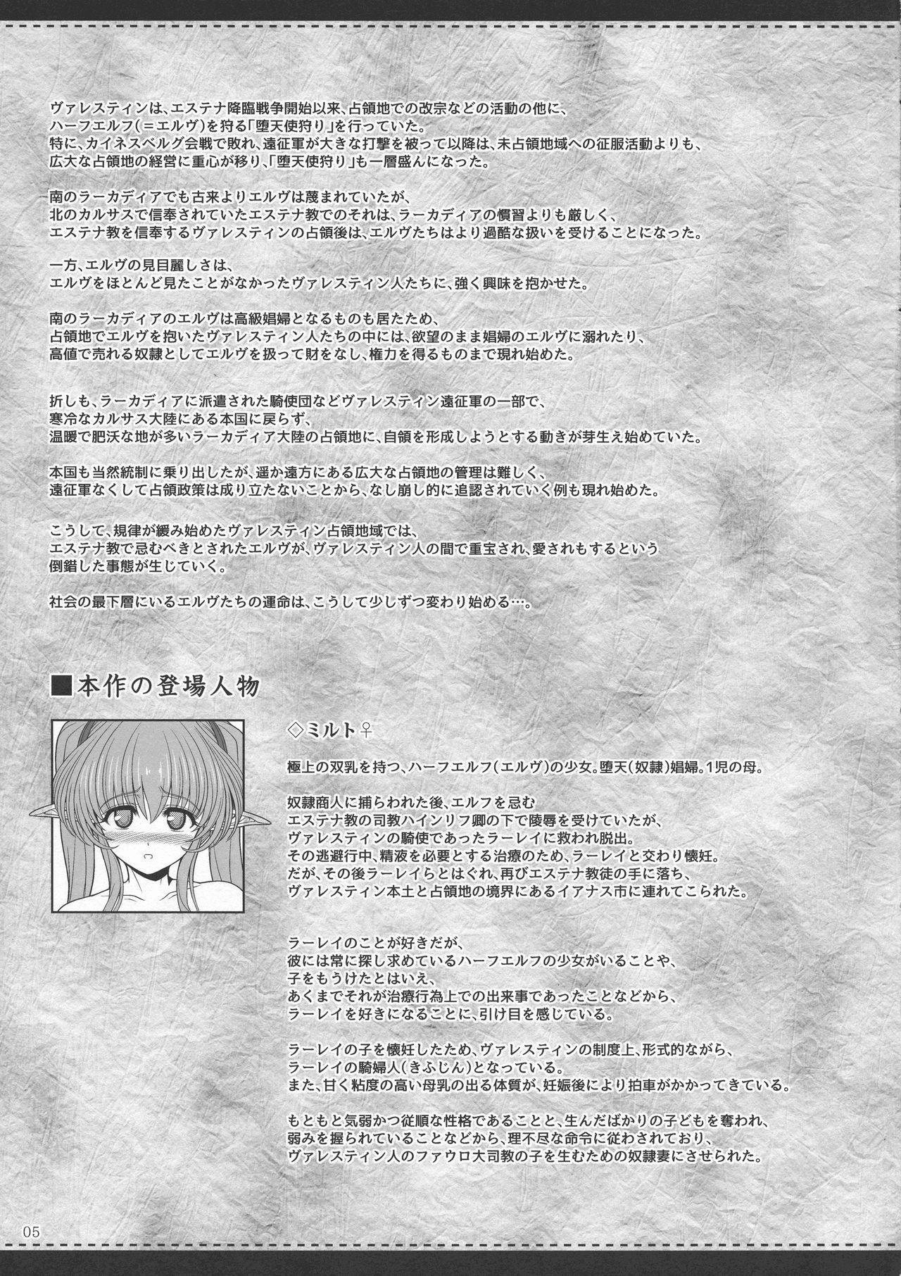 El toiu Shoujo no Monogatari X8 3