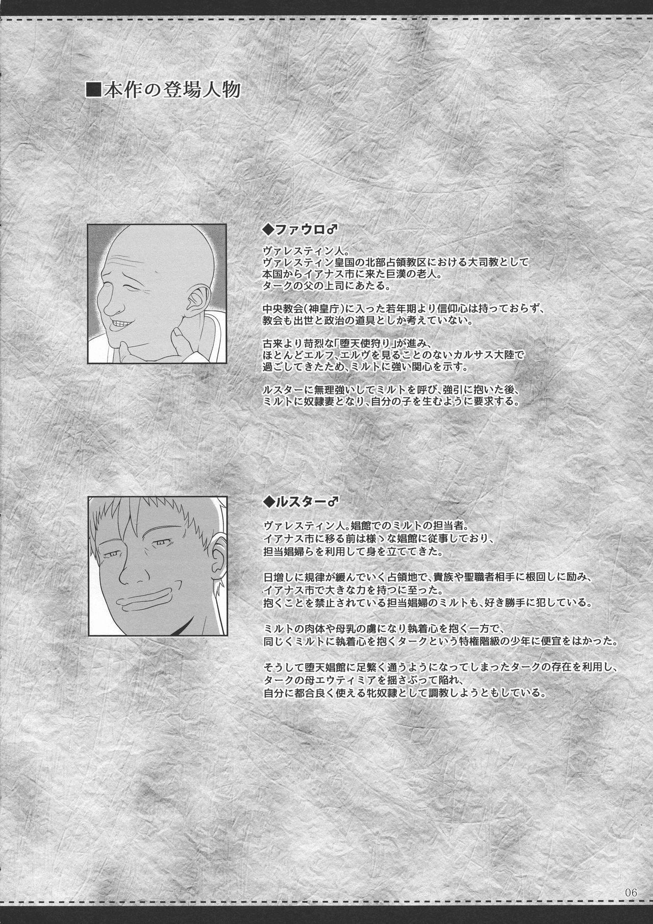 El toiu Shoujo no Monogatari X8 4