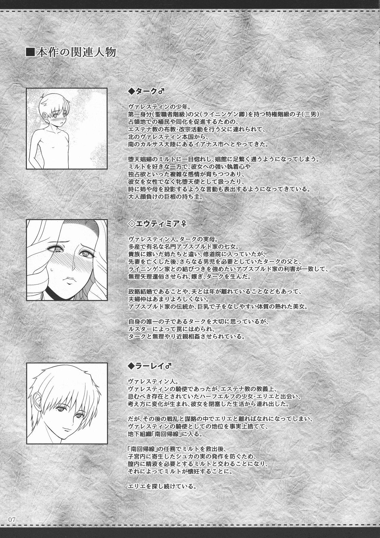 El toiu Shoujo no Monogatari X8 5