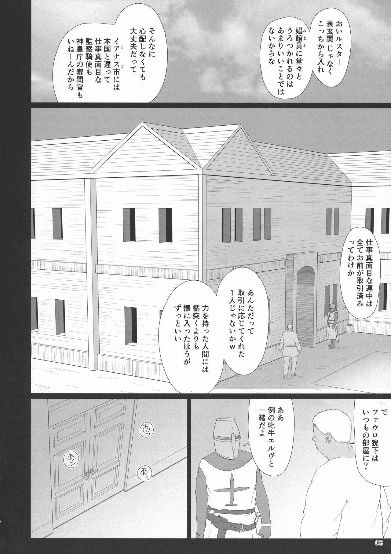 El toiu Shoujo no Monogatari X8 6