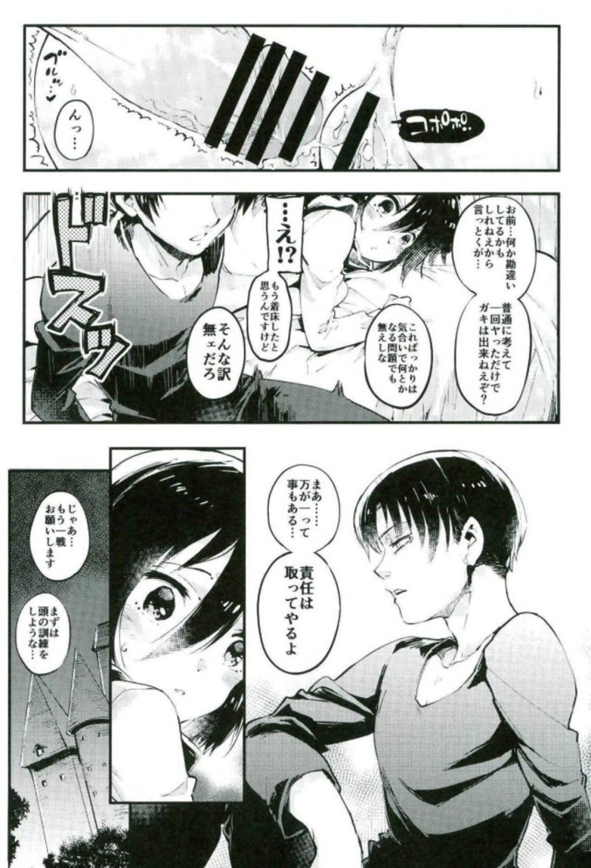 Ackerman-ke no Akarui Kazoku Keikaku 31