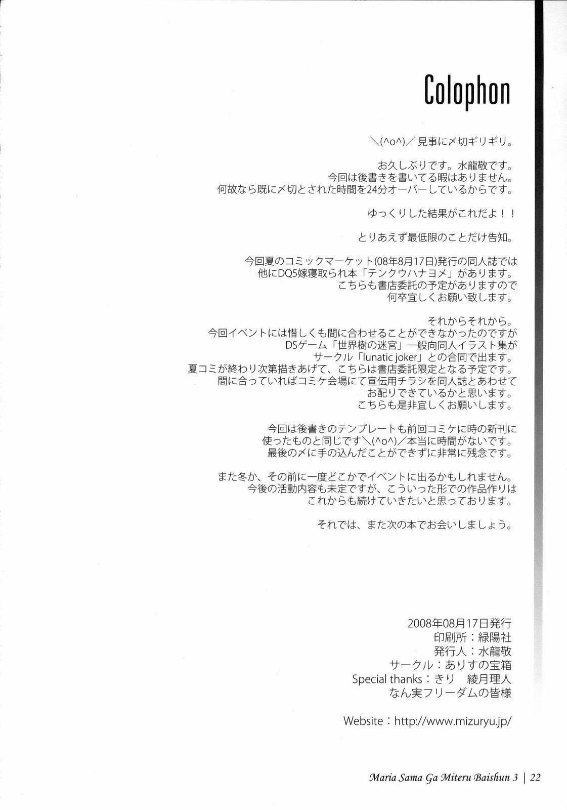 Maria-sama ga Miteru Baishun 3 24