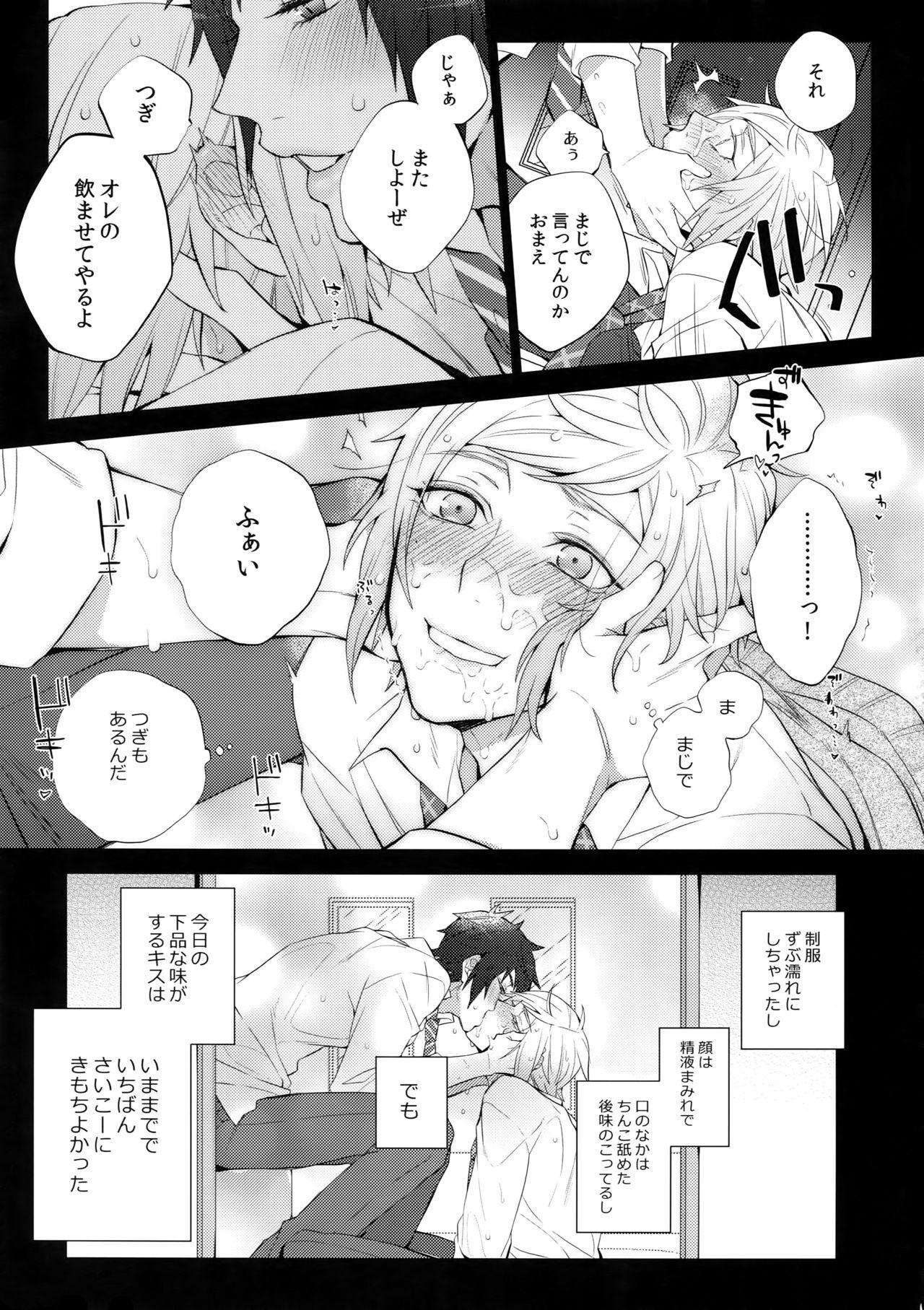 Yuri Kiss 2 11