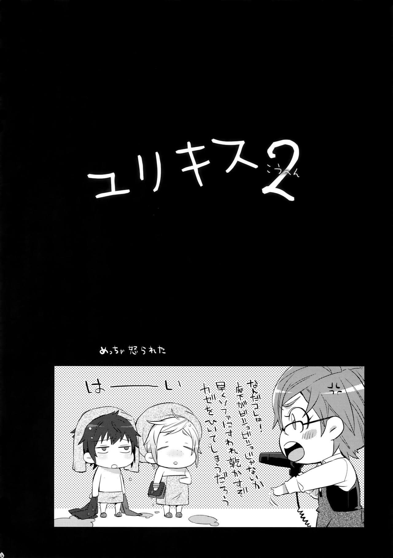 Yuri Kiss 2 12