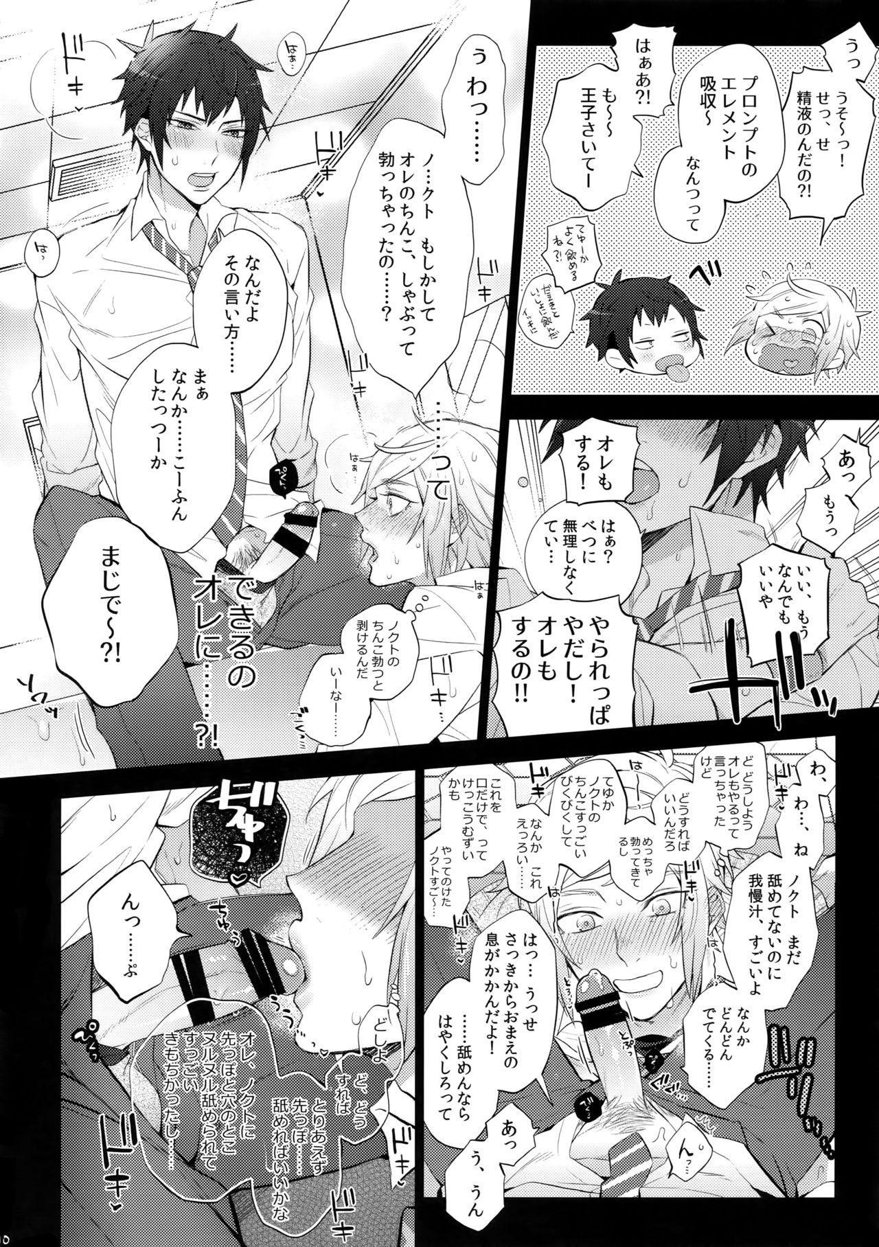 Yuri Kiss 2 8