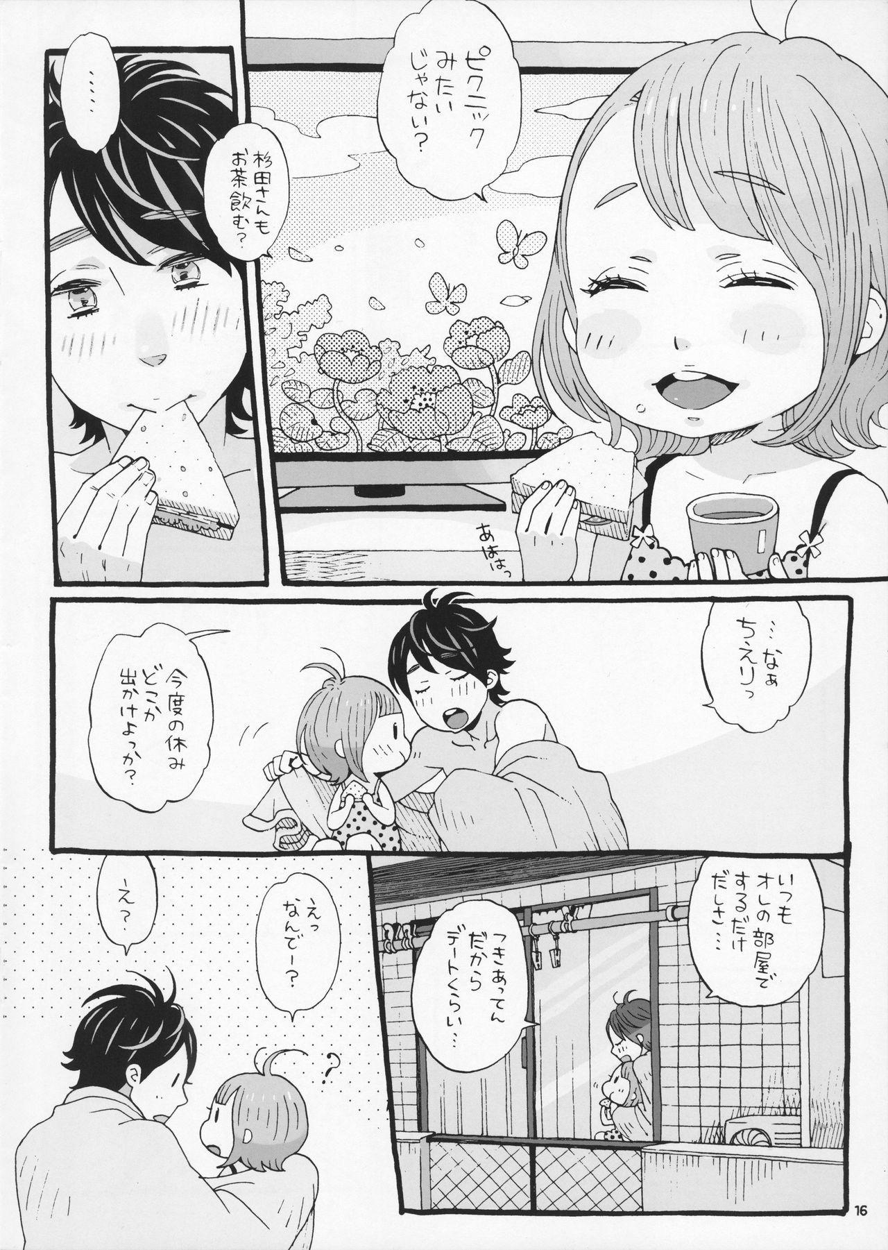 Cherry no Kahanshin 15