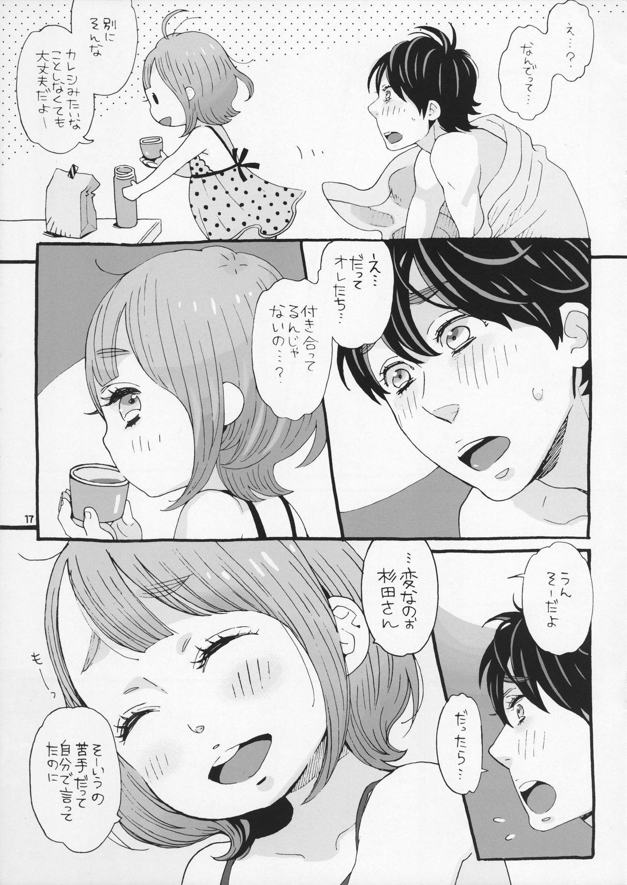 Cherry no Kahanshin 16