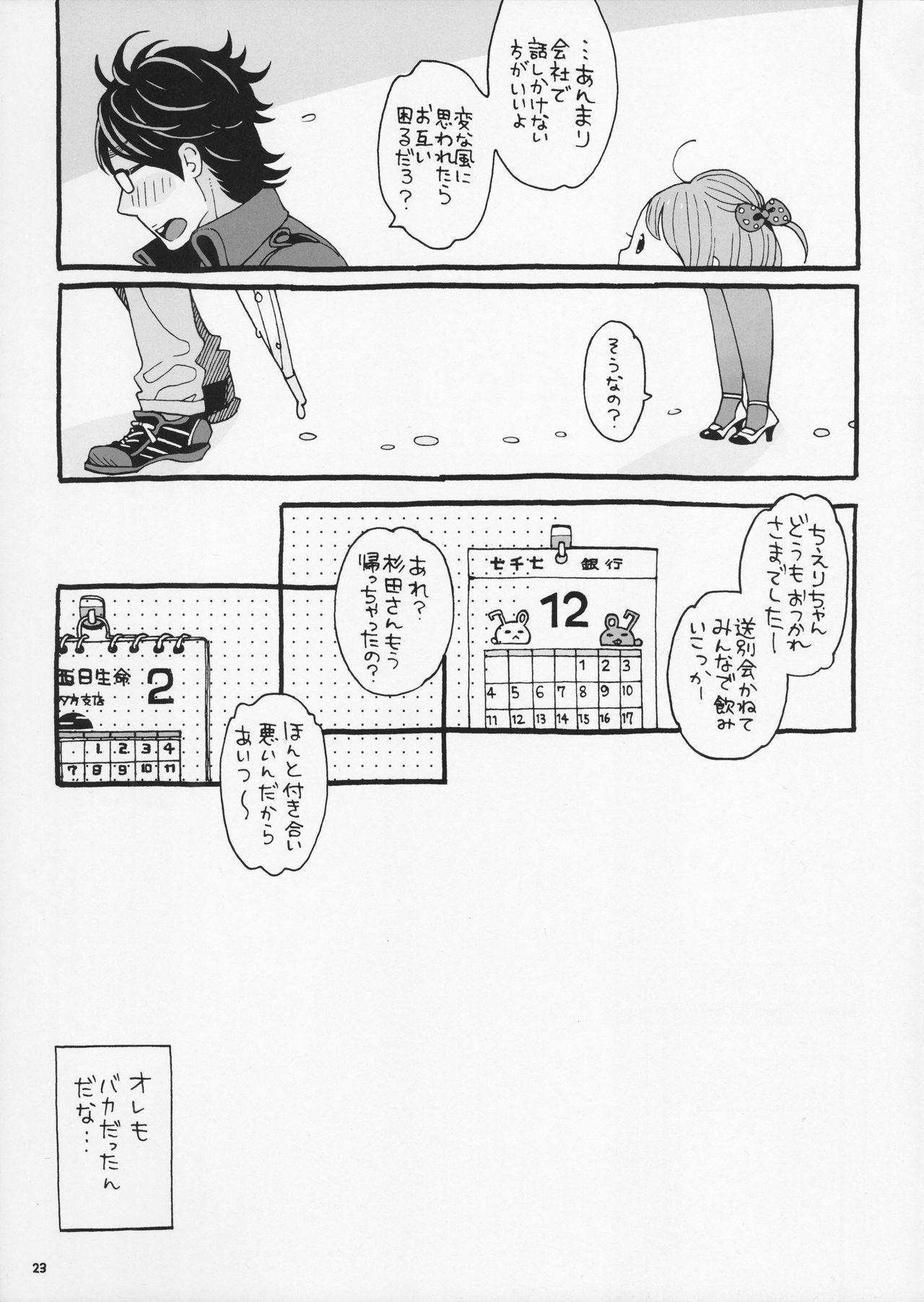 Cherry no Kahanshin 22