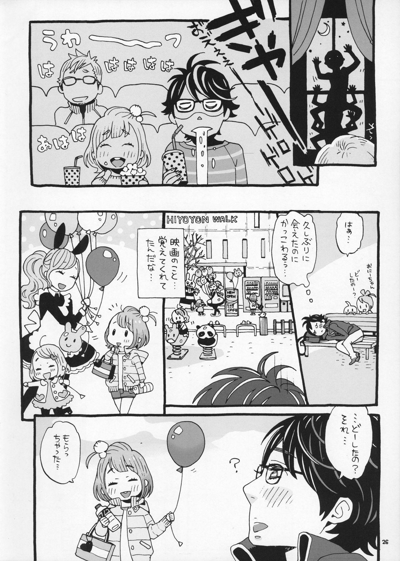 Cherry no Kahanshin 25