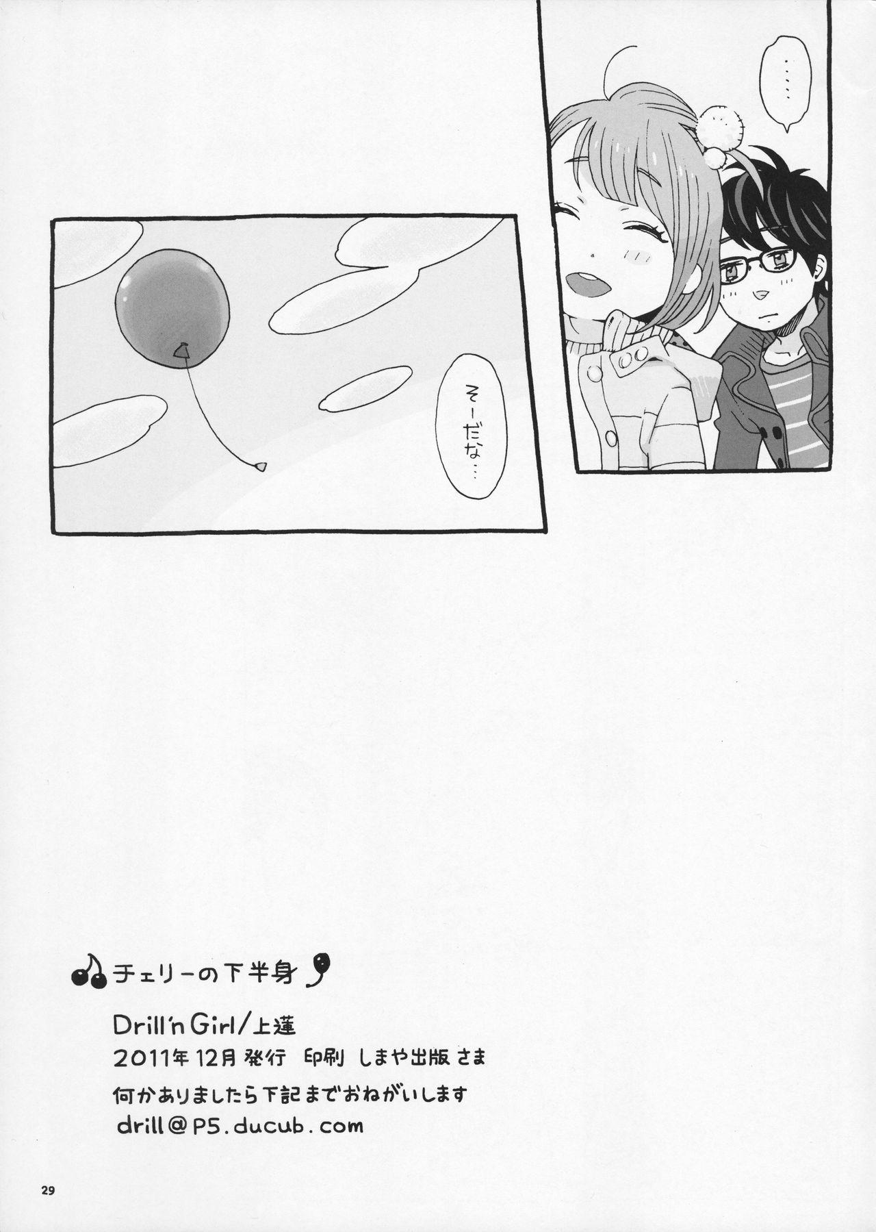Cherry no Kahanshin 28