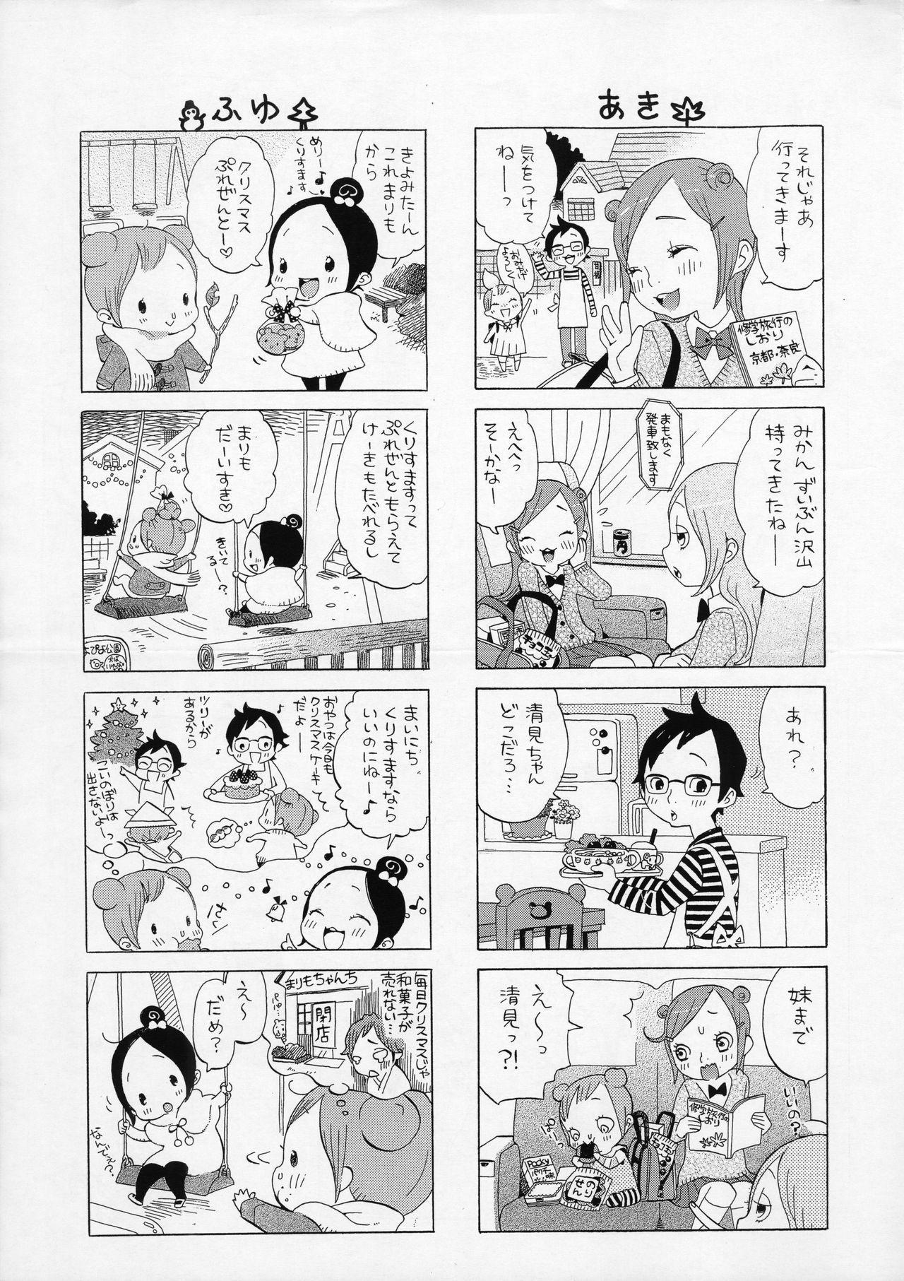 Cherry no Kahanshin 35