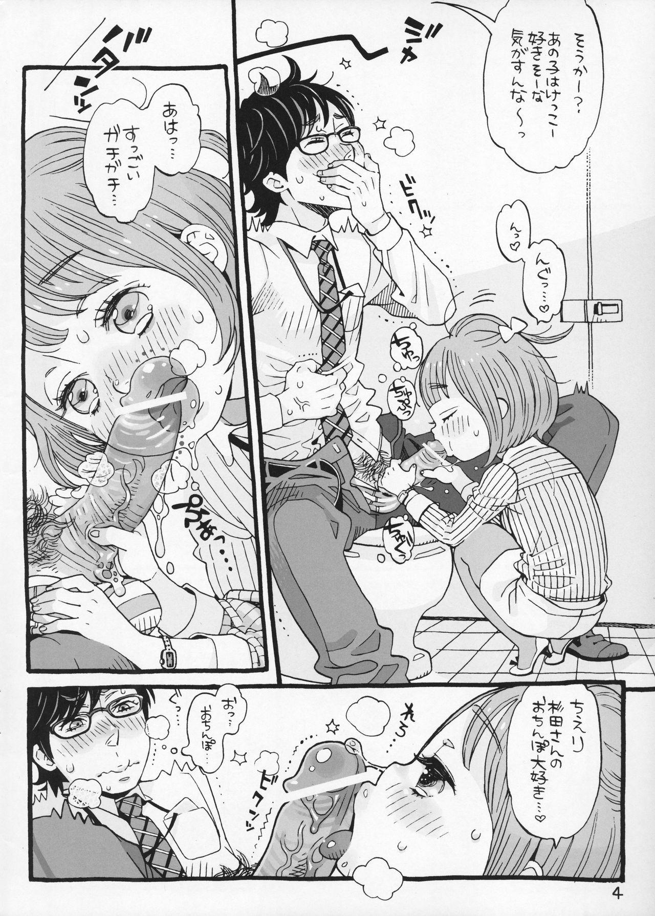 Cherry no Kahanshin 3