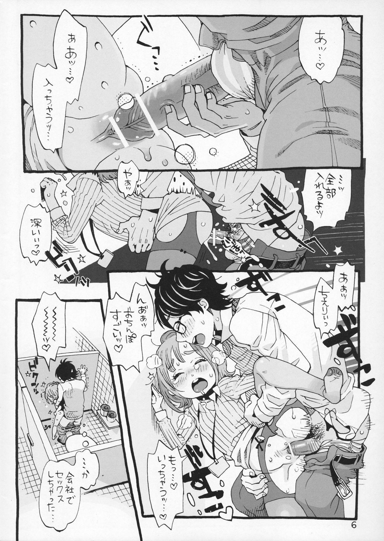 Cherry no Kahanshin 5