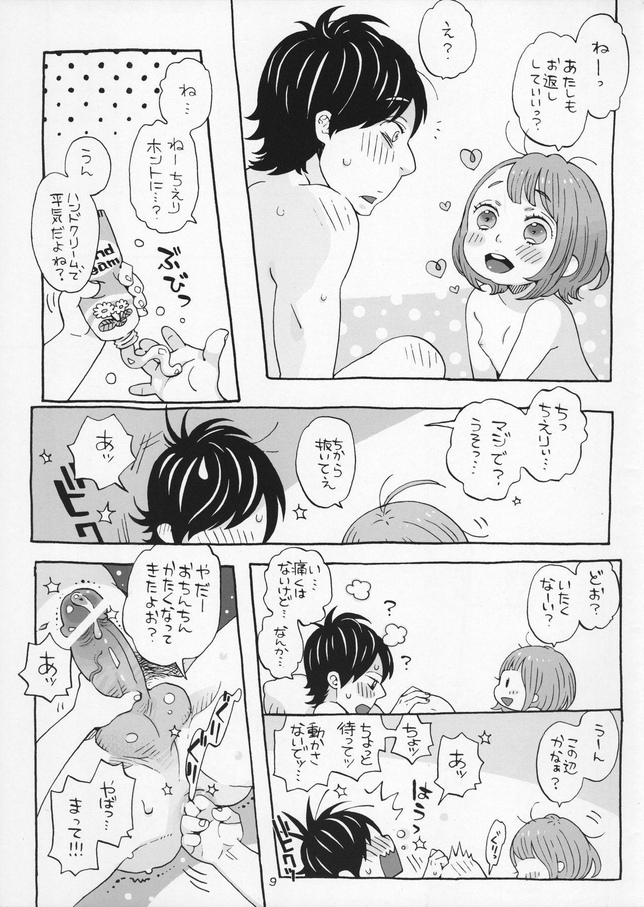 Cherry no Kahanshin 8