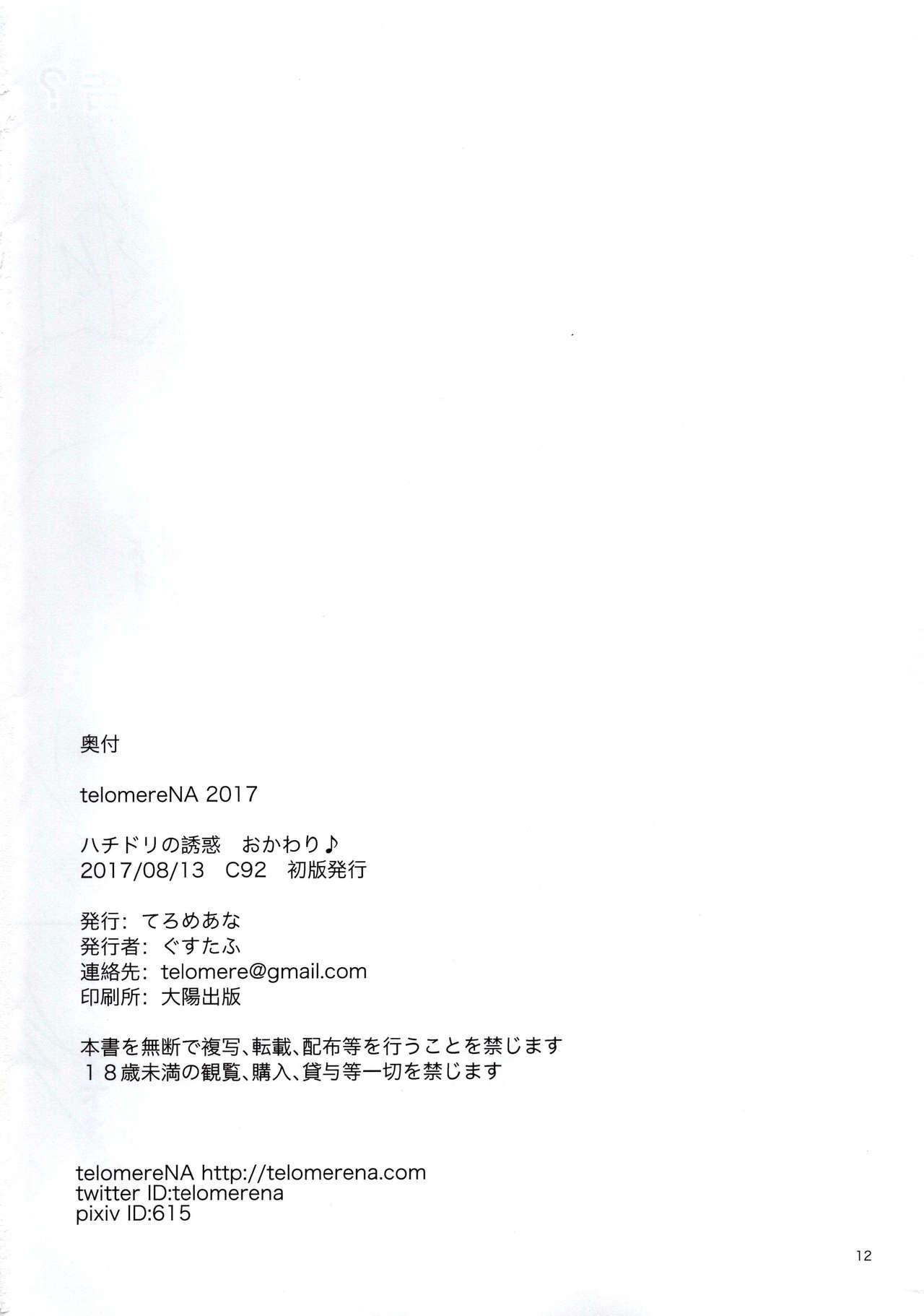 Hachidori no Yuuwaku Okawari 12