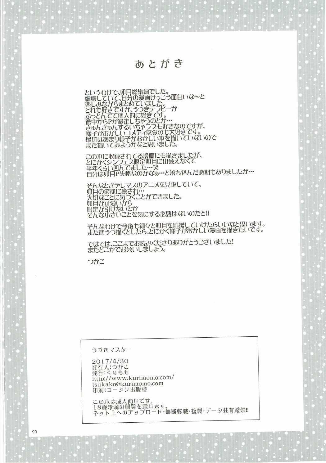 Uzuki Master 89