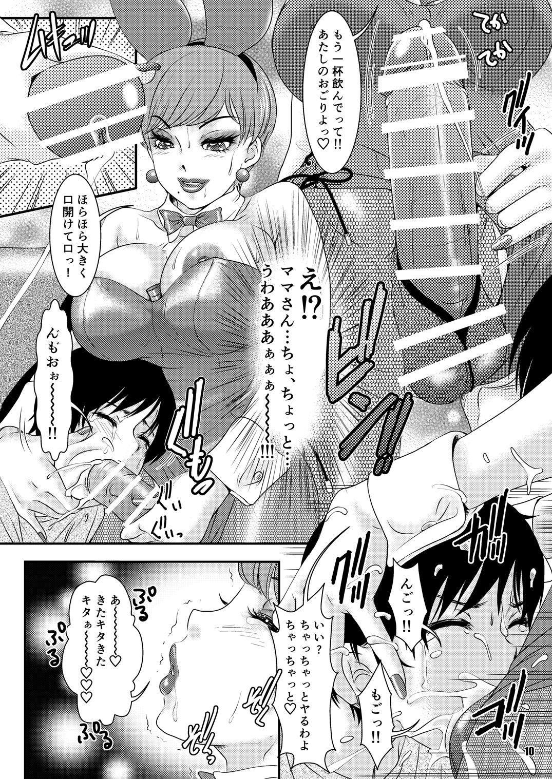 """BEHAVIOUR+Vol. 6 """"Koi Kuchi"""" 9"""