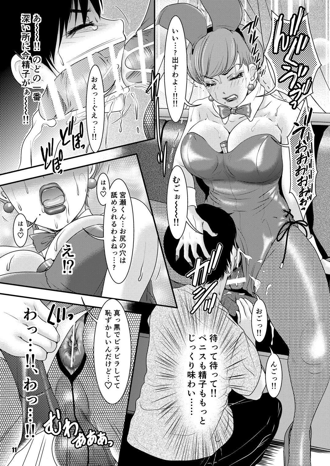 """BEHAVIOUR+Vol. 6 """"Koi Kuchi"""" 10"""