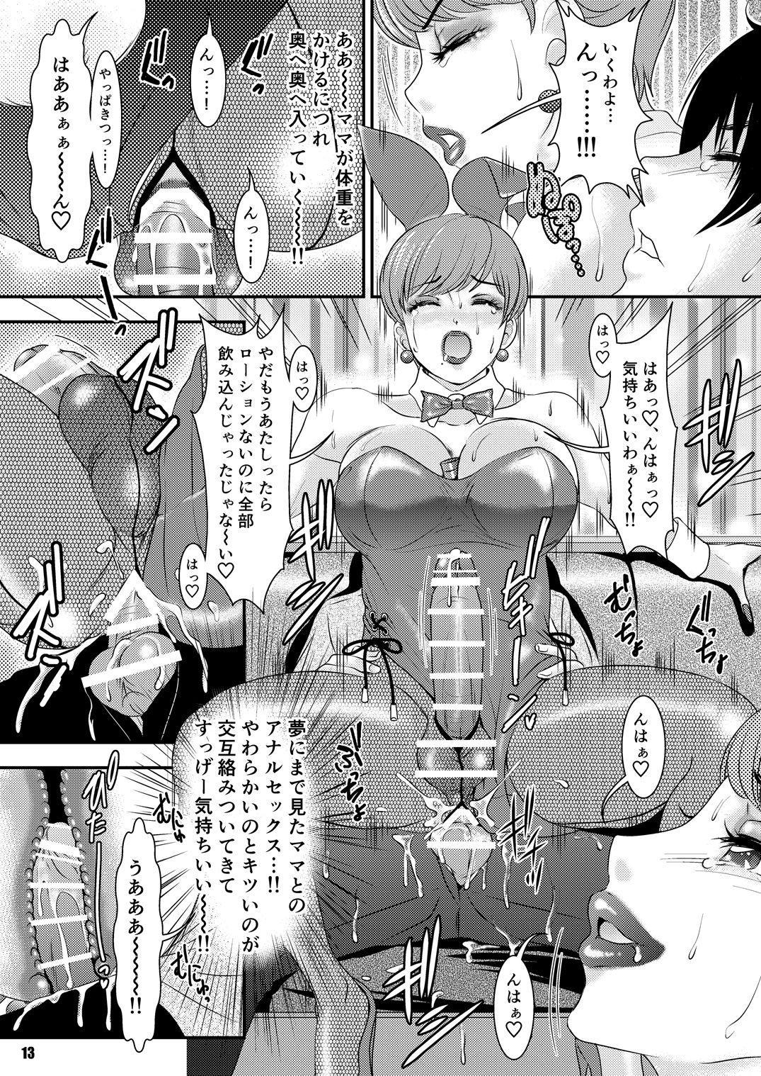 """BEHAVIOUR+Vol. 6 """"Koi Kuchi"""" 12"""