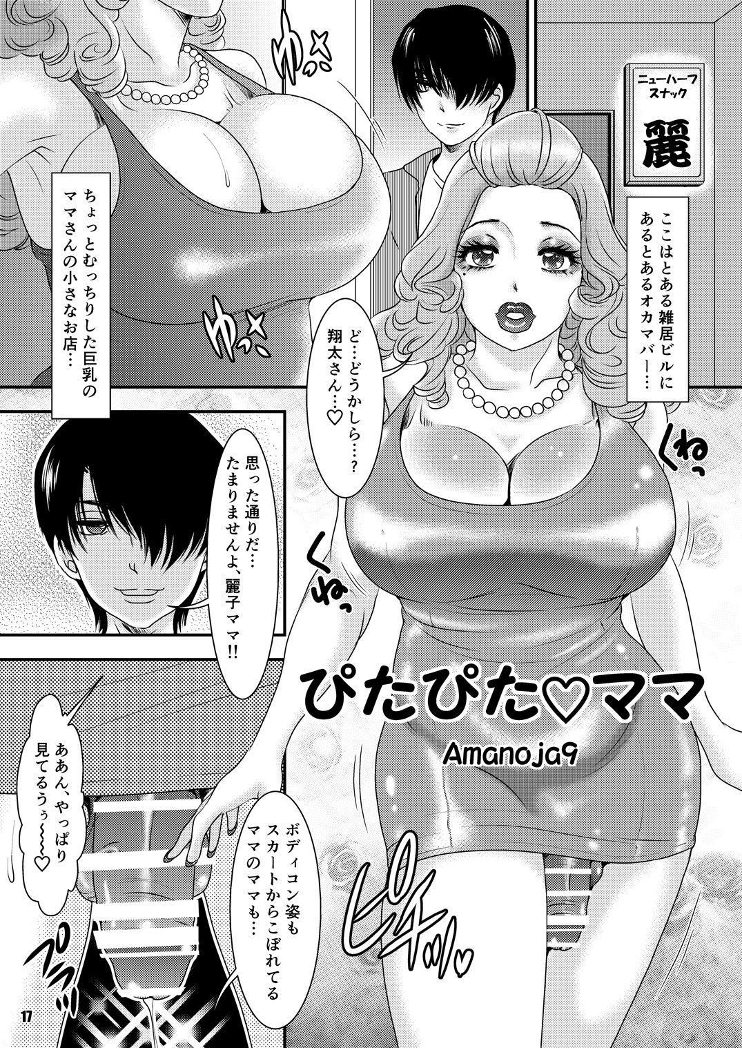 """BEHAVIOUR+Vol. 6 """"Koi Kuchi"""" 16"""