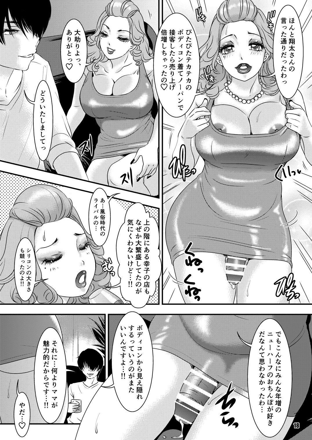 """BEHAVIOUR+Vol. 6 """"Koi Kuchi"""" 17"""