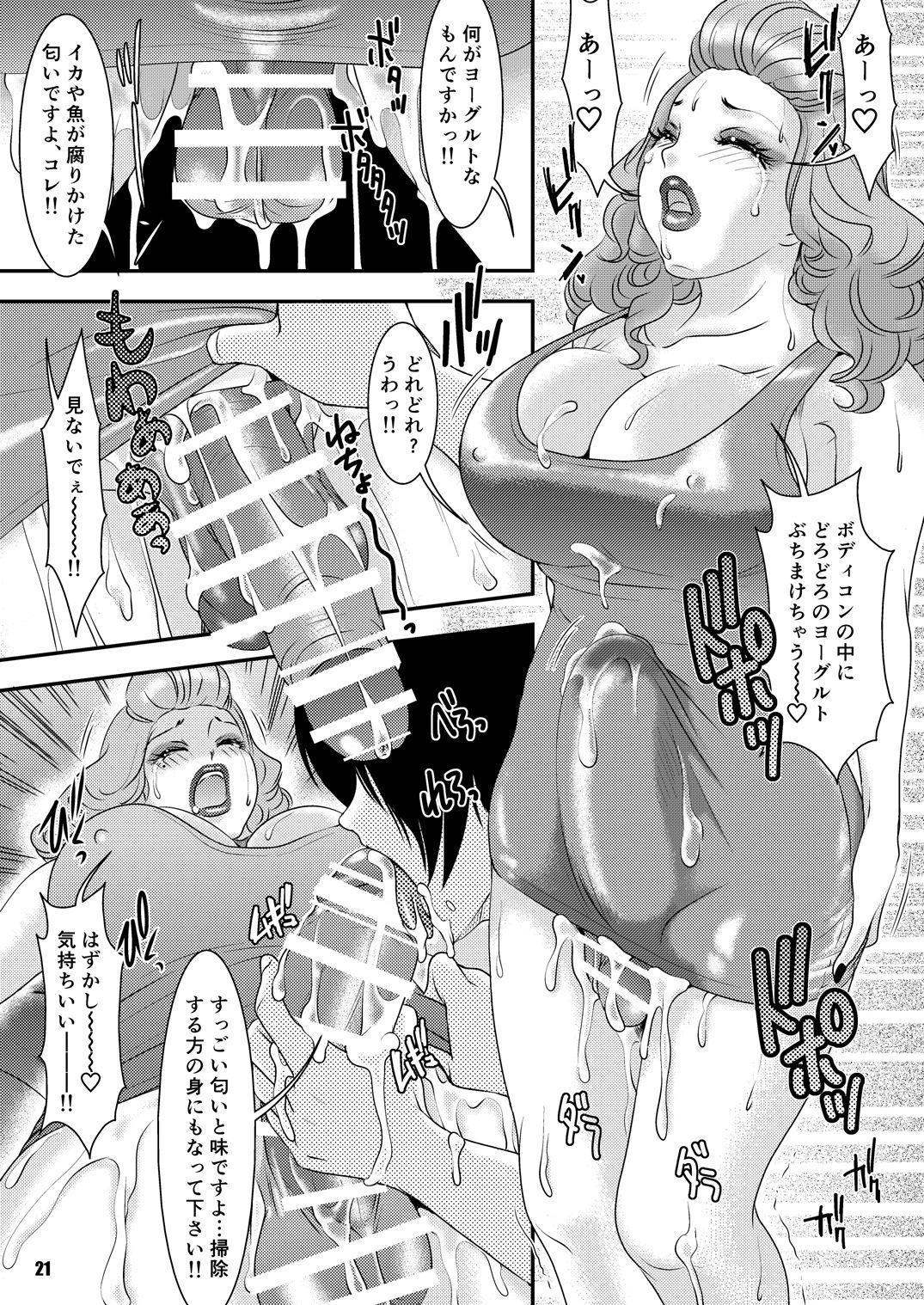 """BEHAVIOUR+Vol. 6 """"Koi Kuchi"""" 20"""
