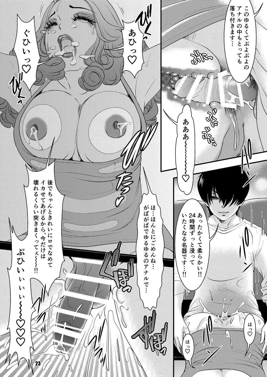 """BEHAVIOUR+Vol. 6 """"Koi Kuchi"""" 22"""