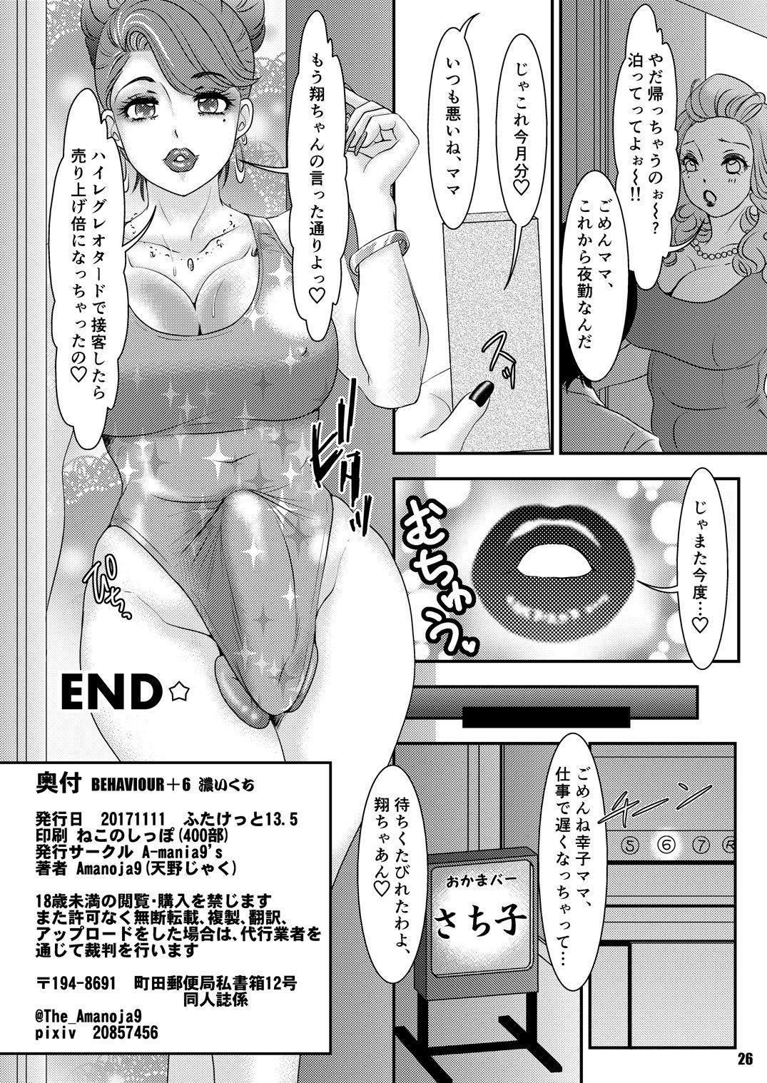 """BEHAVIOUR+Vol. 6 """"Koi Kuchi"""" 25"""
