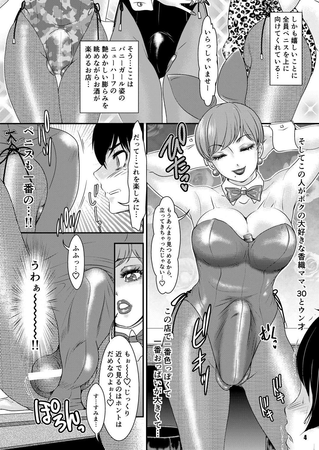 """BEHAVIOUR+Vol. 6 """"Koi Kuchi"""" 3"""