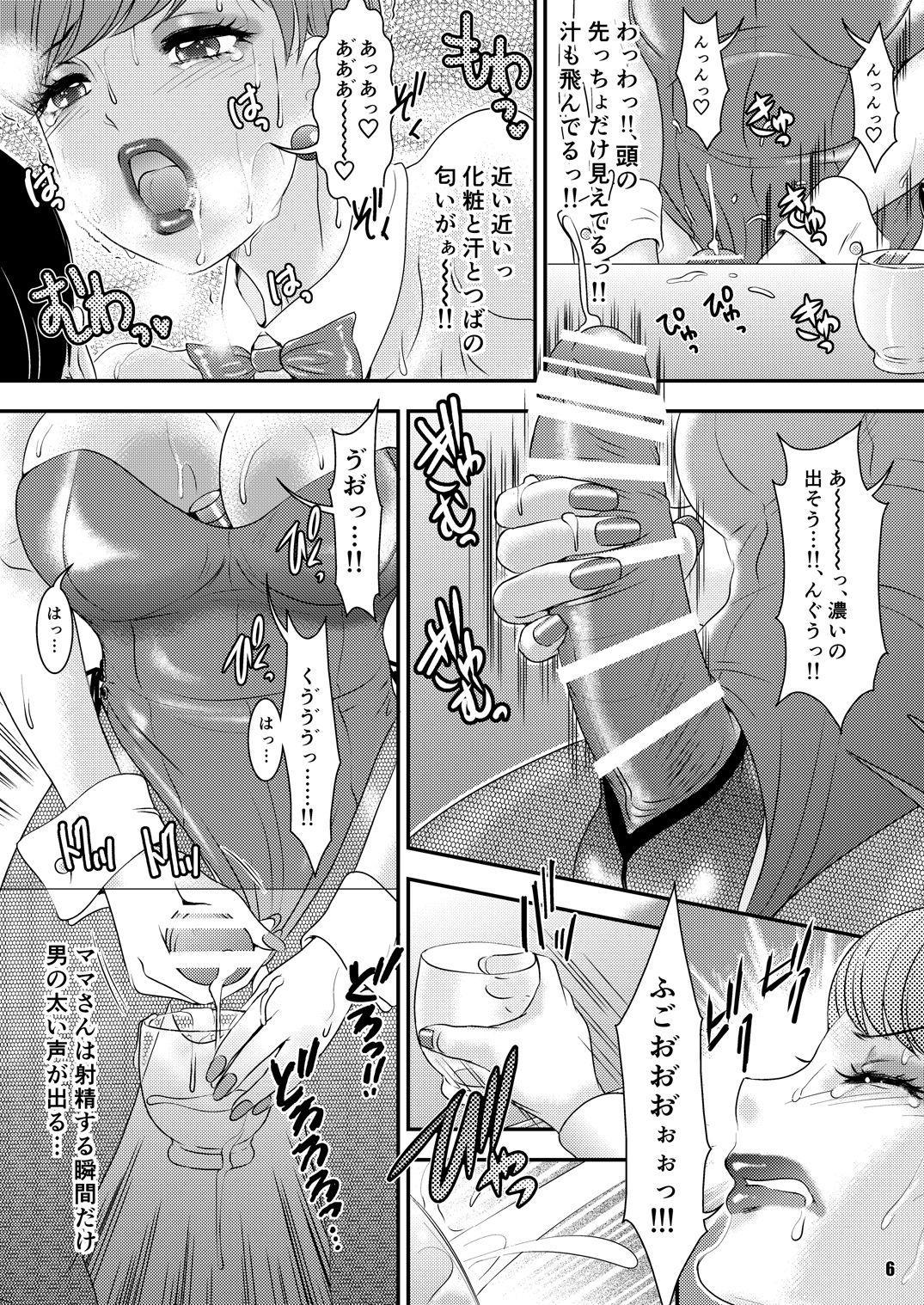 """BEHAVIOUR+Vol. 6 """"Koi Kuchi"""" 5"""