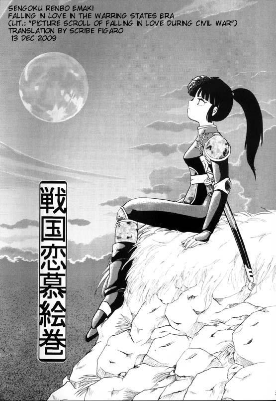 Sengoku Renbo Emaki   Falling in Love in the Warring States Era 1