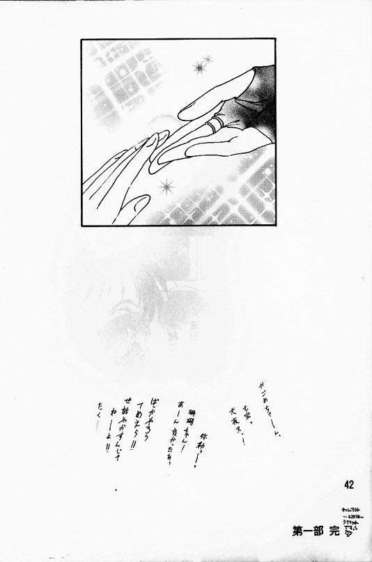 Sengoku Renbo Emaki   Falling in Love in the Warring States Era 39