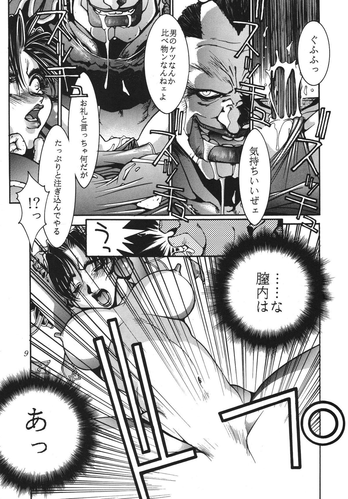 Kakutou Complete Gekan 9