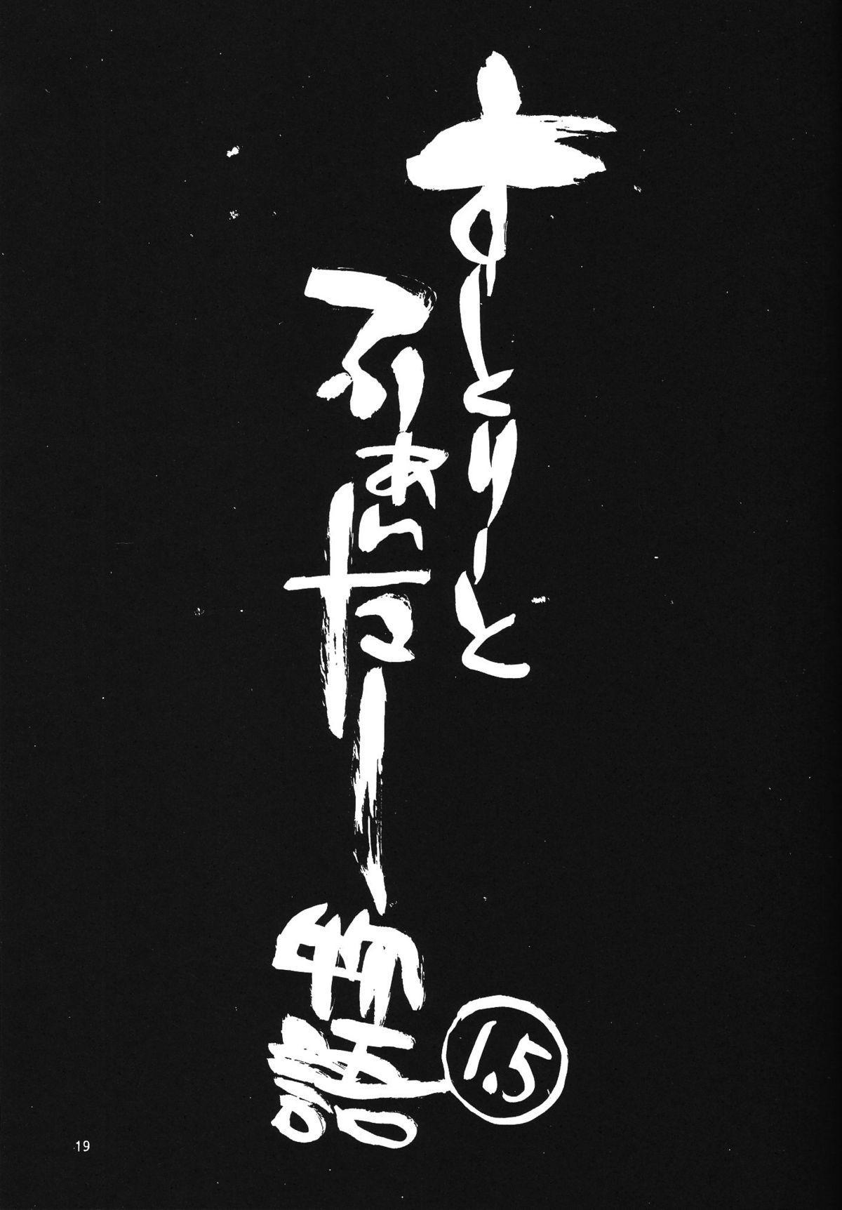 Kakutou Complete Gekan 19