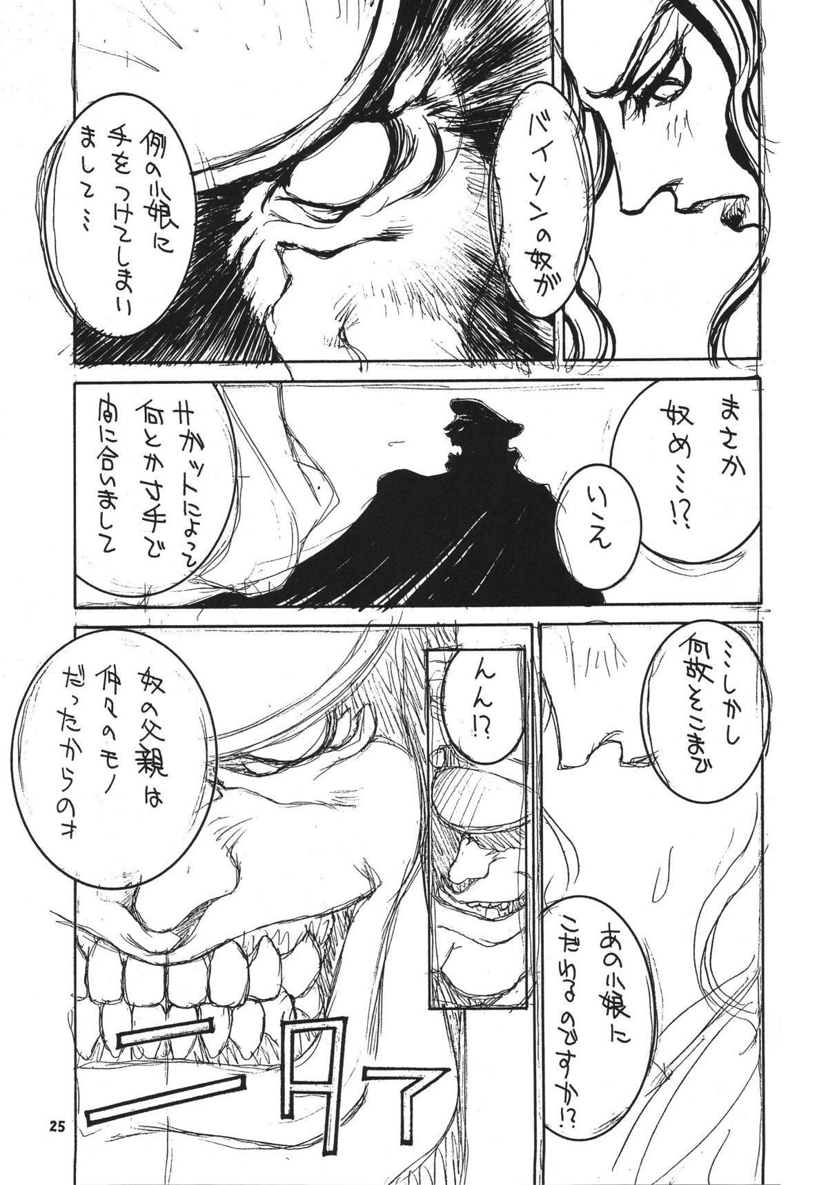 Kakutou Complete Gekan 25