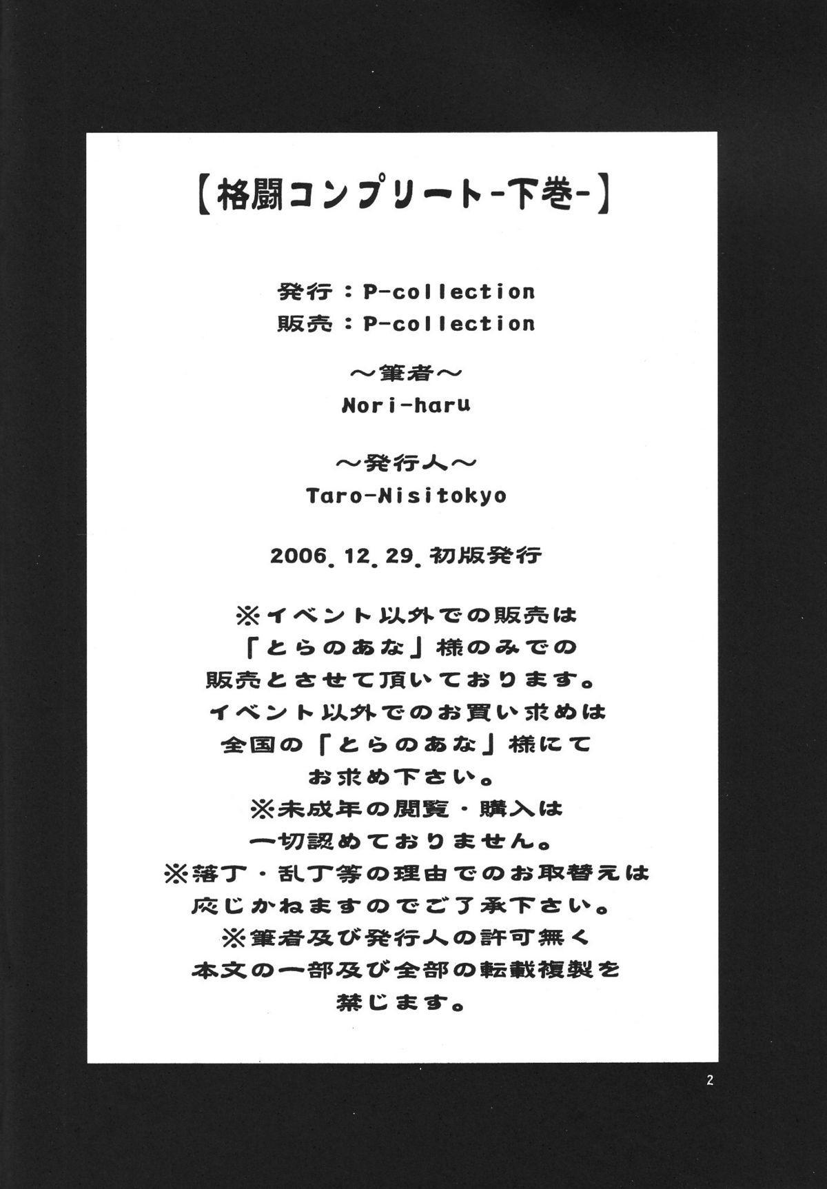 Kakutou Complete Gekan 2