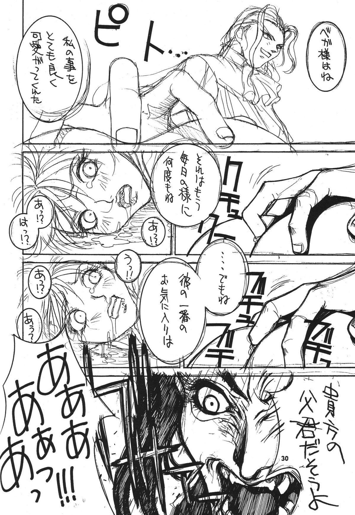 Kakutou Complete Gekan 30