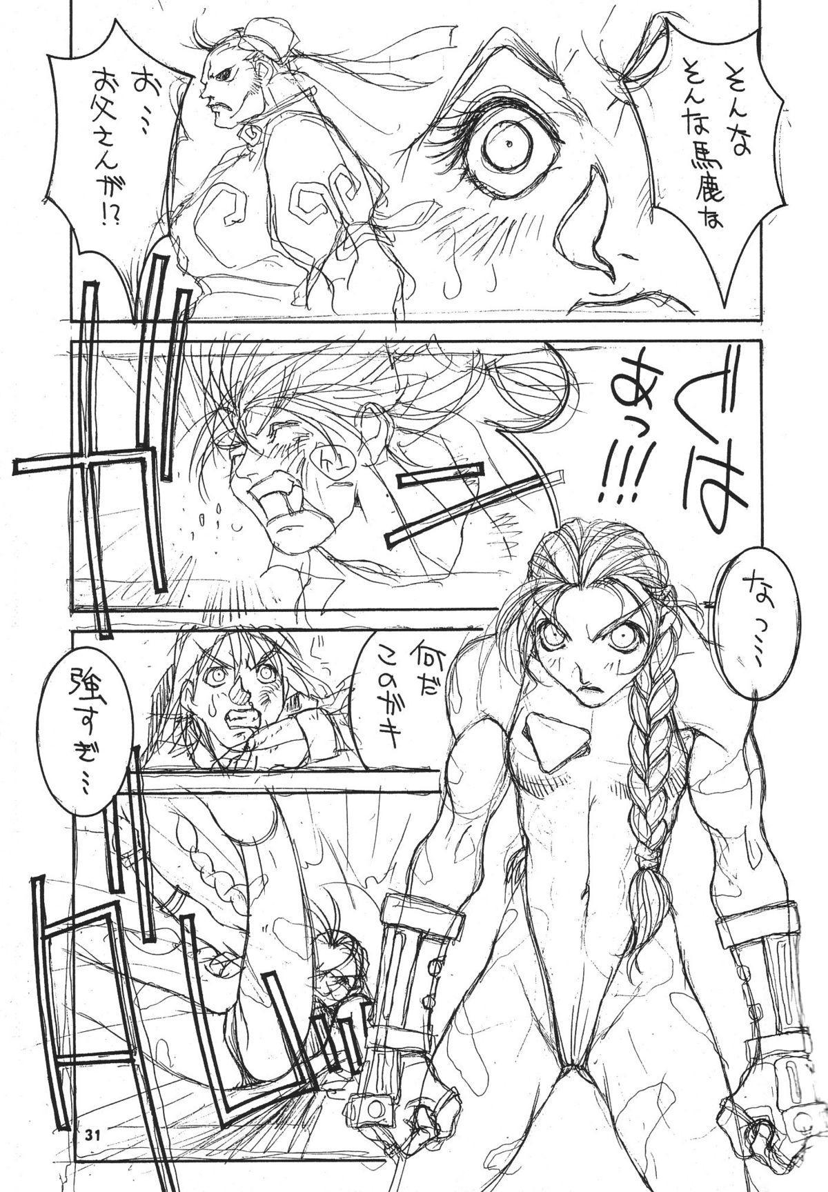 Kakutou Complete Gekan 31