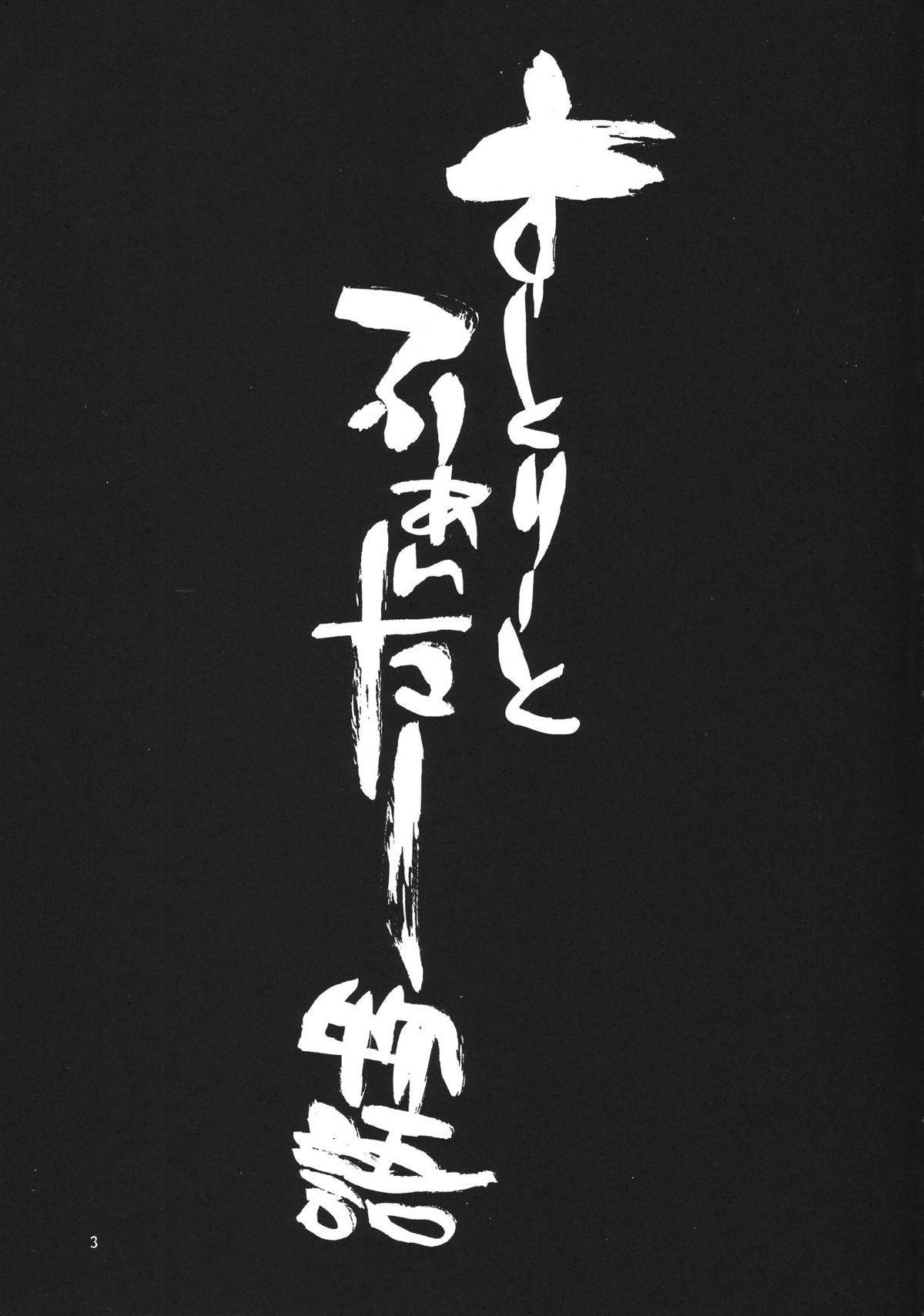 Kakutou Complete Gekan 3