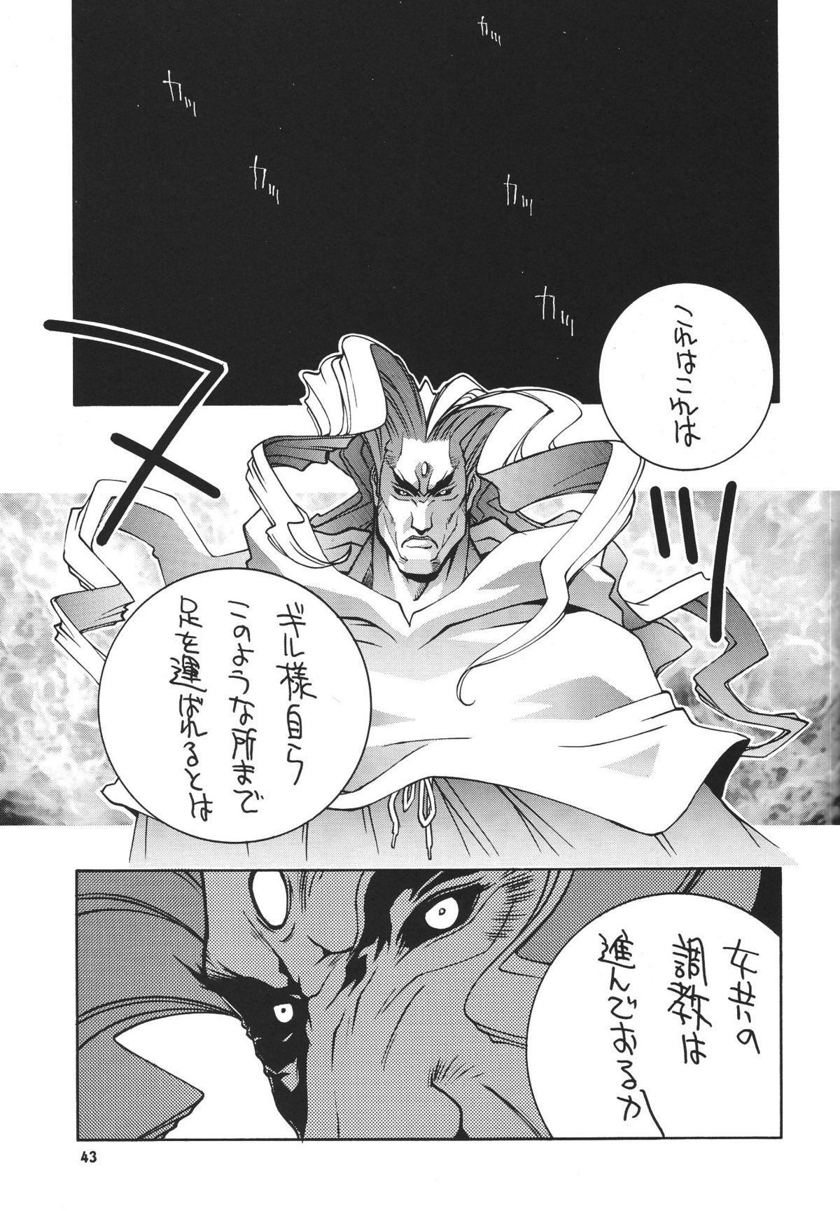 Kakutou Complete Gekan 43