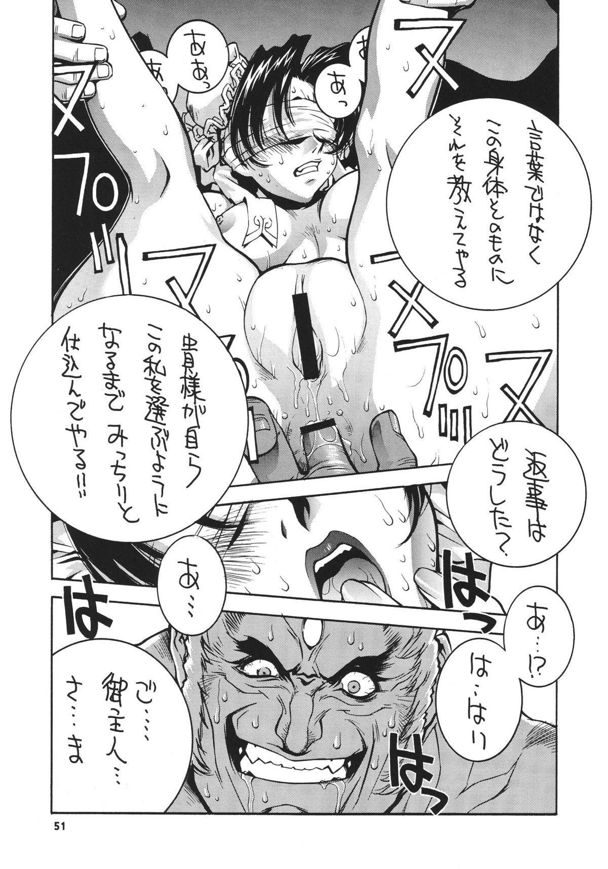 Kakutou Complete Gekan 51