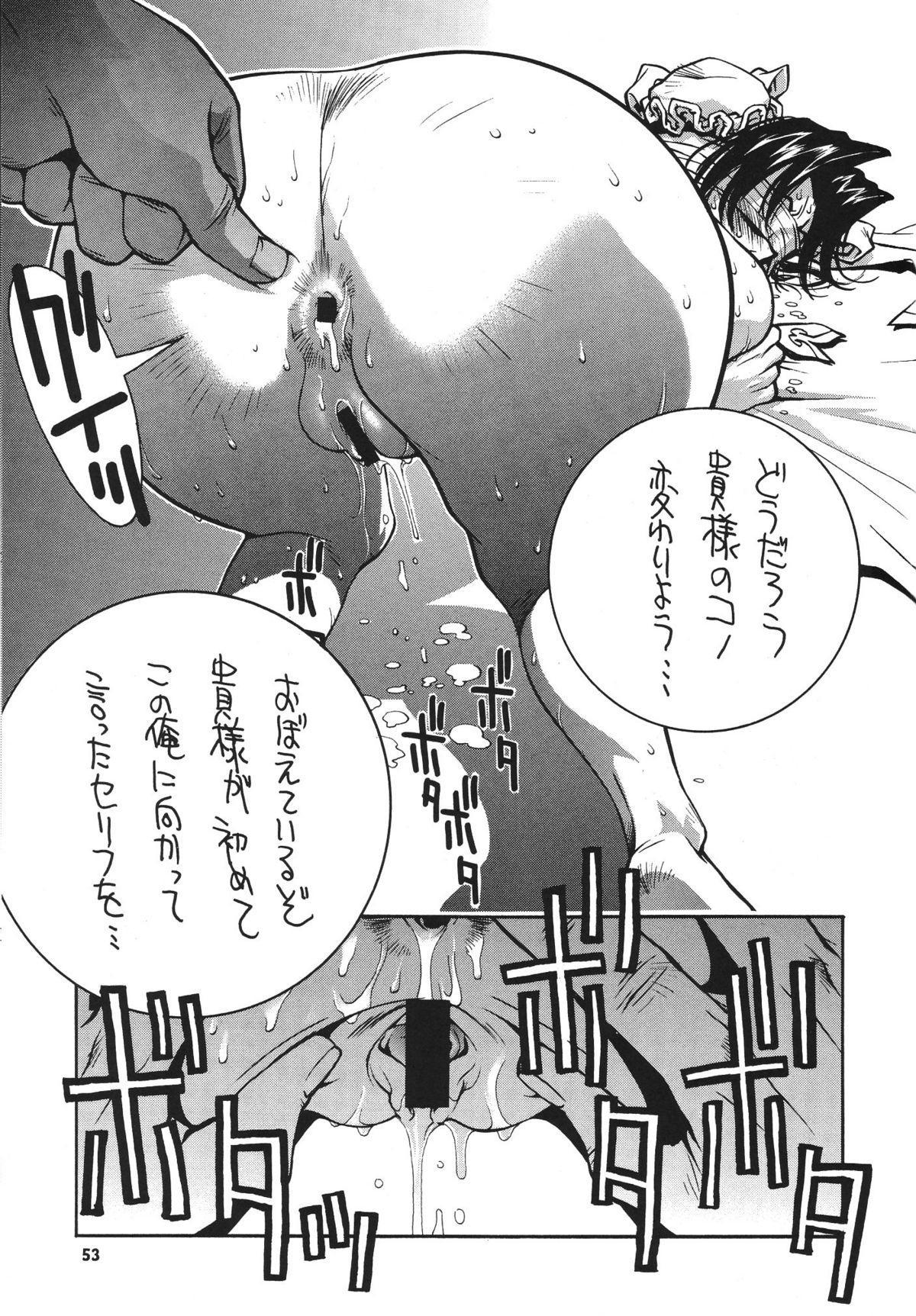 Kakutou Complete Gekan 53